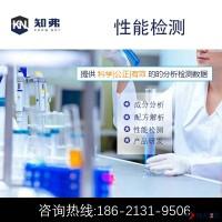知弗 尼龙助剂配方还原  改性尼龙助剂成分分析  尼龙助剂配方改进技术