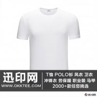 T恤  200克莫代尔男款短袖圆领T恤