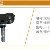 哈尔滨丰田胎压传感器丰田胎压传感器 哈尔滨丰田胎压传感器