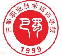 重庆市渝中区巴蜀职业培训学校