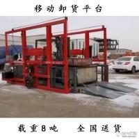 鲁龙YDDCQ 定制直销8吨移动卸货 登车桥 货物举升机