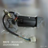 优质供应徐工装载机原厂配件802101246  ZD2430D雨刮器