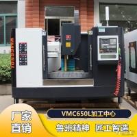 厂家中心数控铣床  VMC650L数控加工中心机床 小型加工中心现货