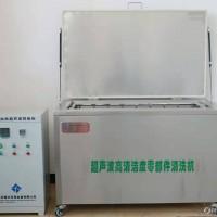泰兴TX-5200 超声波清洗机