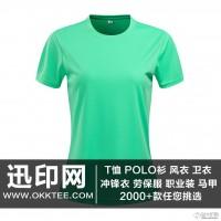 文化衫  涤纶纯色文化衫