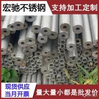 无锡不锈钢管 宏驰不锈钢 304不锈钢管 不锈钢管厂家图片