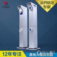 飞天激光XD-B200激光对射周界报警设备