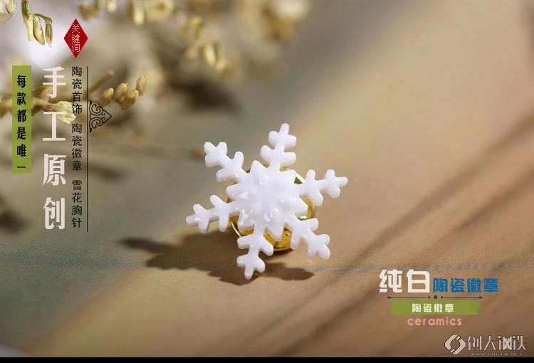 纯白陶瓷徽章_01