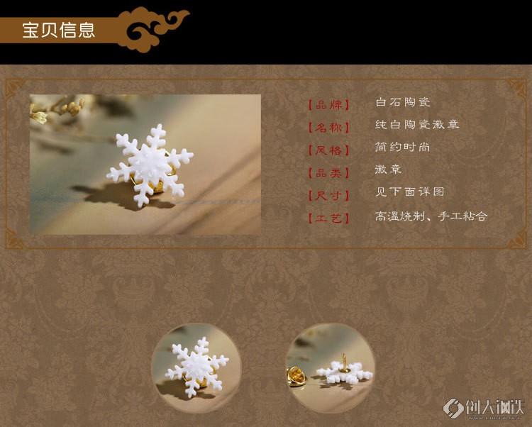 纯白陶瓷徽章_07