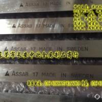 瑞典ASSAB17专切高强度钢车刀管拉模零件