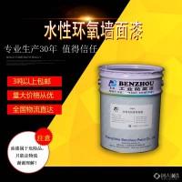 本洲涂料 供应 BZ-14 耐化学品性优  水性环氧墙面漆