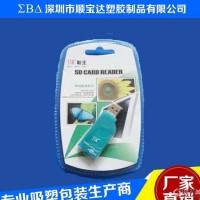 沙井石岩顺宝达吸塑 USB电子产品吸塑 高周波热合包装定做