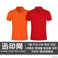 polo衫  220克丝光珠地T恤衫