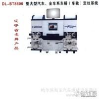 营口大力DL-BT8800大型汽车全车系四轮定位仪 DL-BT8800大型汽车、全系车桥(车轮)定位系统 大车