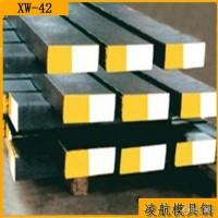 凌航模具钢材 模具钢价格  批发XW-41图片