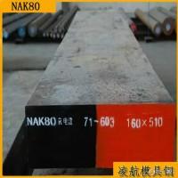模具钢材NAK80图片