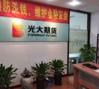 光大期货有限公司上海肇嘉浜路营业部