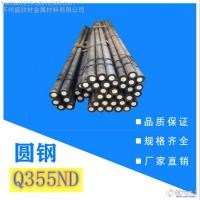 Q355ND圆钢 宝钢耐低温圆钢  淮钢耐低温圆钢  低合金圆钢 规格齐全 现货切割零售