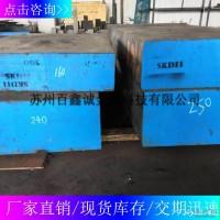 苏州供应 SKD11冷作模具钢 定制 精板 光板 圆棒  规格齐全图片