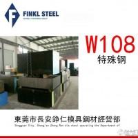 铮仁专业芬可乐W108特殊钢 168圆钢 进口钢材图片
