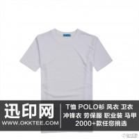 T恤  210克纯棉薄款高圆领