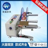 龙海环宇LH1302标签自动剥离机 欢迎咨询