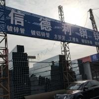 天津兆利达厂家总经销镀锌管 镀锌钢管批发 规格齐全 价格实惠图片