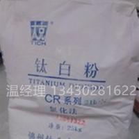 锦州太克钛白粉CR501 高端涂料油墨可替代进口