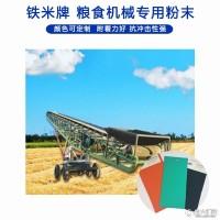 铁米牌 粮食机械用粉末涂料颜色光泽均可定制