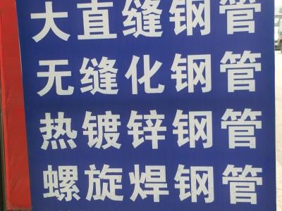 四川热销大口径直缝钢管 大型直缝钢管 大量现货