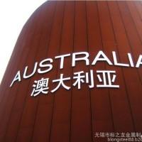 濮阳景观装饰墙红锈钢板图片