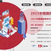 2021国际教育展图片