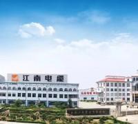 无锡江南电缆有限公司(厂家销售中心)