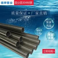 广东信烨薄壁不锈钢水管双卡压不锈钢水管管件厂家