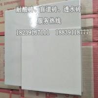 200X200X15釉面耐酸砖 云南众光耐酸砖品质图片