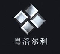 广东粤洛尔利不锈钢有限公司