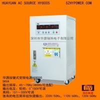 华源变频电源HY8005数位可编程变频电源图片