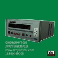 华源变频电源HY9001  单相1KVA变频电源图片