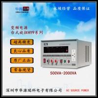 华源变频电源HY9002  单相2KVA变频电源图片