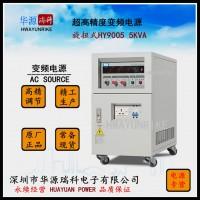 华源变频电源HY9005  单相5KVA变频电源图片