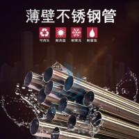 广西薄壁不锈钢水管双卡压不锈钢水管管件生产厂家图片