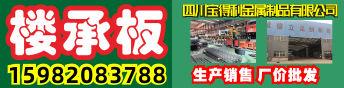 四川宝得利金属制品有限公司