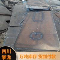 中厚钢板 现货供应图片