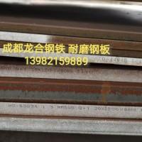 耐磨板 四川成都NM500高锰耐磨钢板 高强度耐磨钢板加工