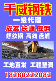 千威钢铁公司
