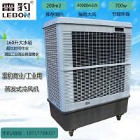 雷豹蒸发式移动水冷空调MFC18000大风量降温冷风扇