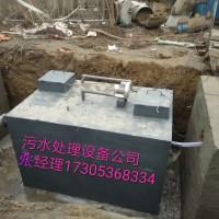 咸远地埋式一体化生活污水处理设备供应商