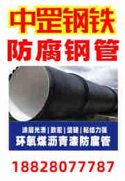 中罡钢铁防腐管