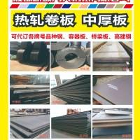 现货供应 Q235b钢板 中厚板切割开零 成都中厚板价格图片
