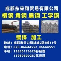 成都现货供应 角钢 镀锌角钢 规格齐全 80角铁价格优惠